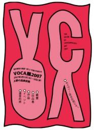 VOCA2007