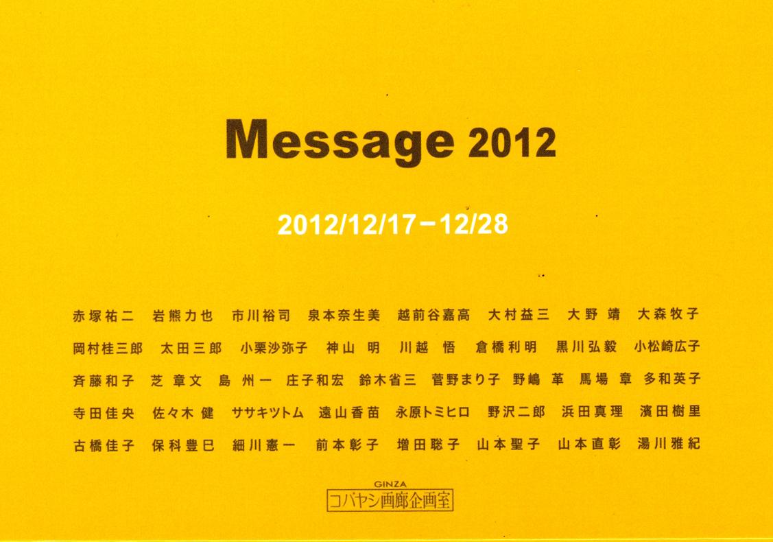 MESSAGE 2012