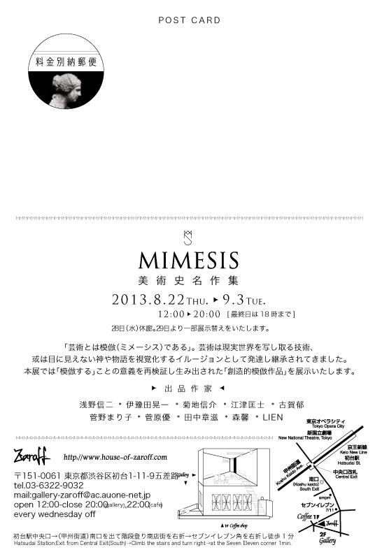 "group show ""MIMESIS"" DM"