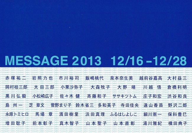 message2013